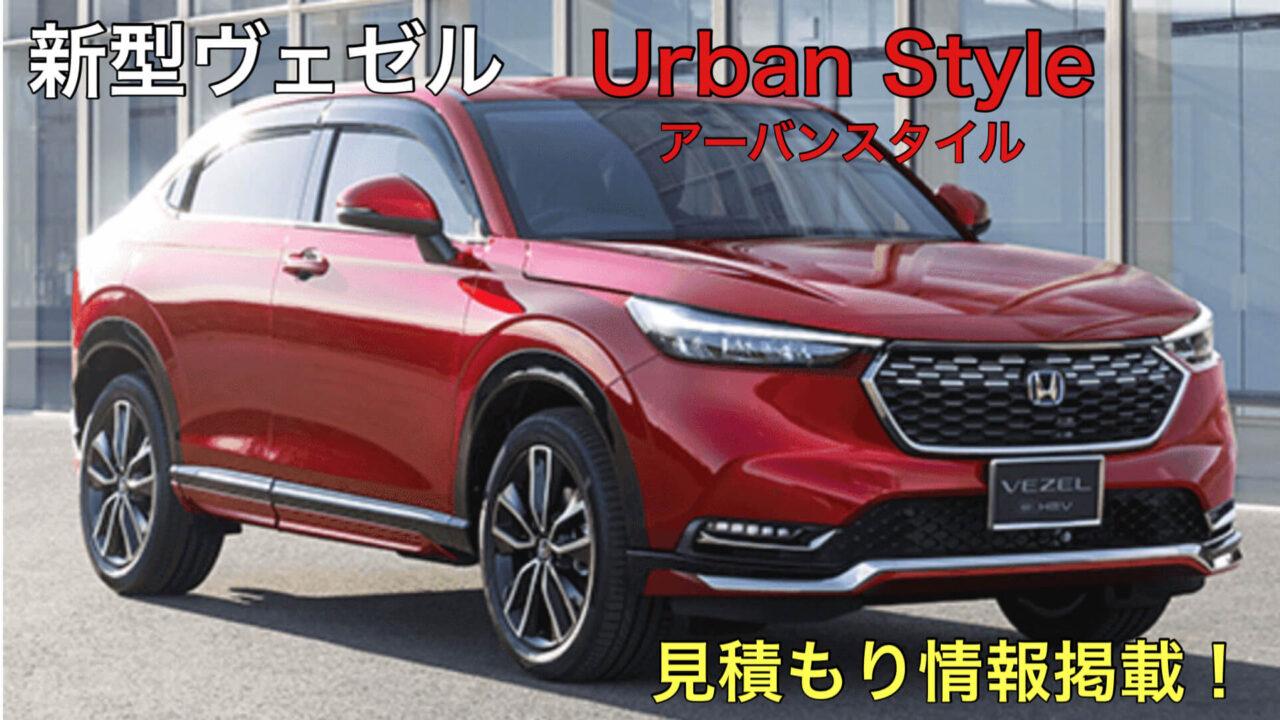 新型ヴェゼル Urban Style(アーバンスタイル)見積もり情報公開!