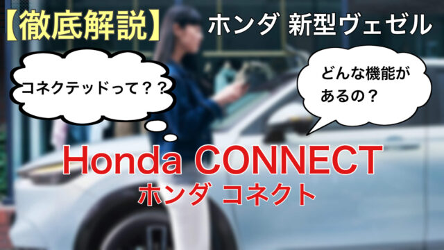 新型ヴェゼル コネクテッドHonda CONNECT(ホンダコネクト)情報徹底解説